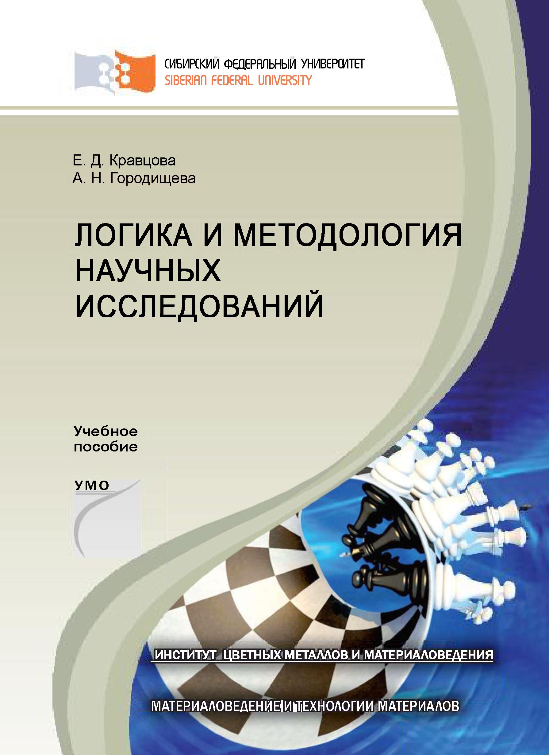 Анна Городищева Логика и методология научных исследований е д кравцова а н городищева логика и методология научных исследований учебное пособие