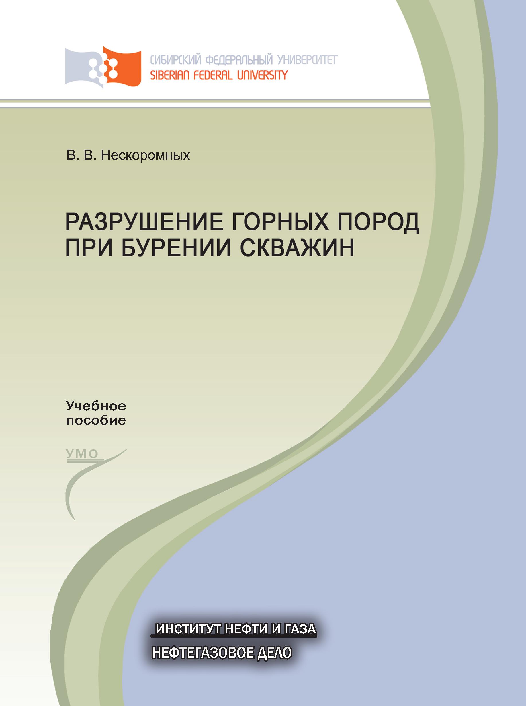 В. В. Нескоромных Разрушение горных пород при бурении скважин н репин подготовка горных пород к выемке часть 1