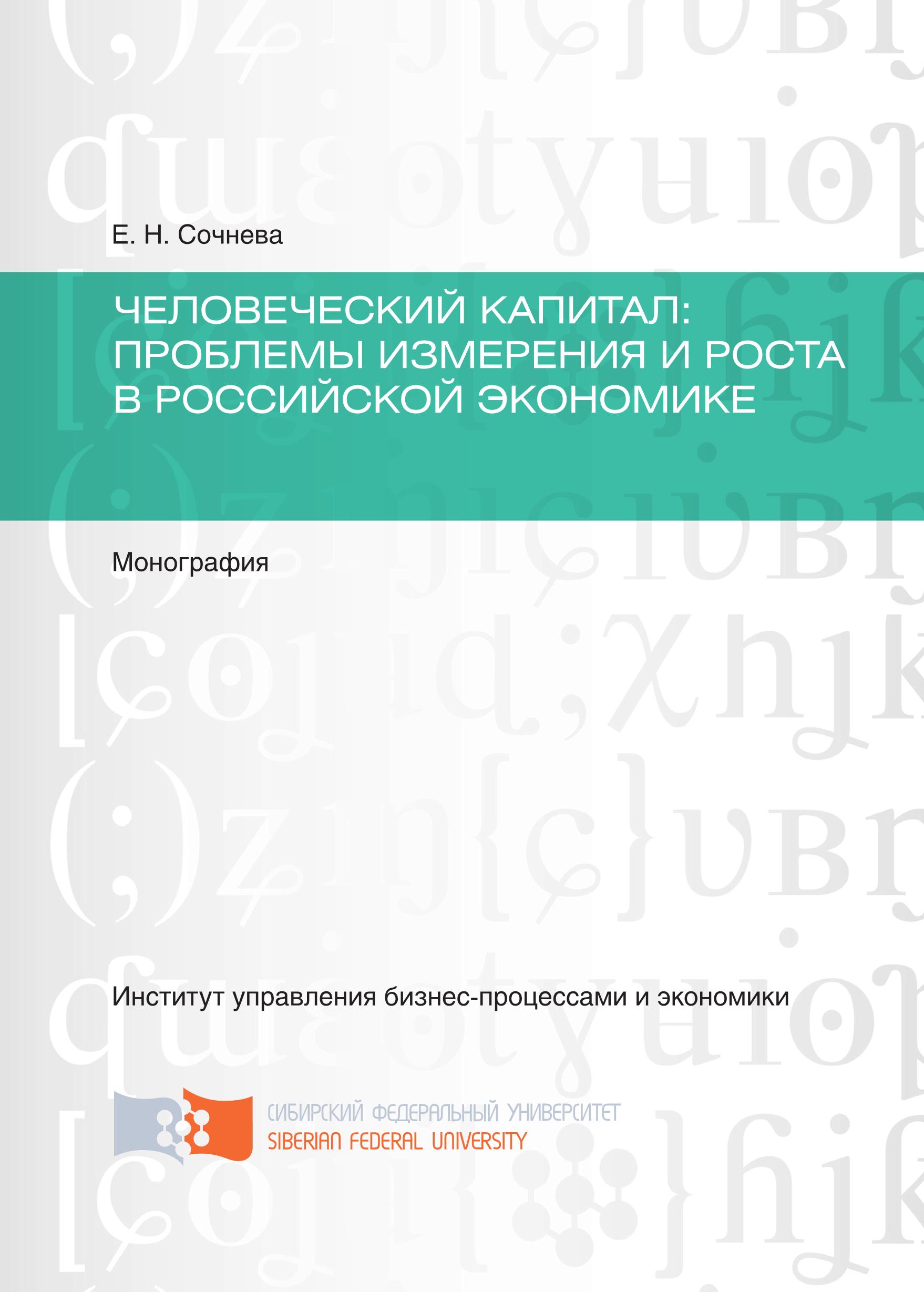 Елена Сочнева Человеческий капитал. Проблемы измерения и роста в российской экономике
