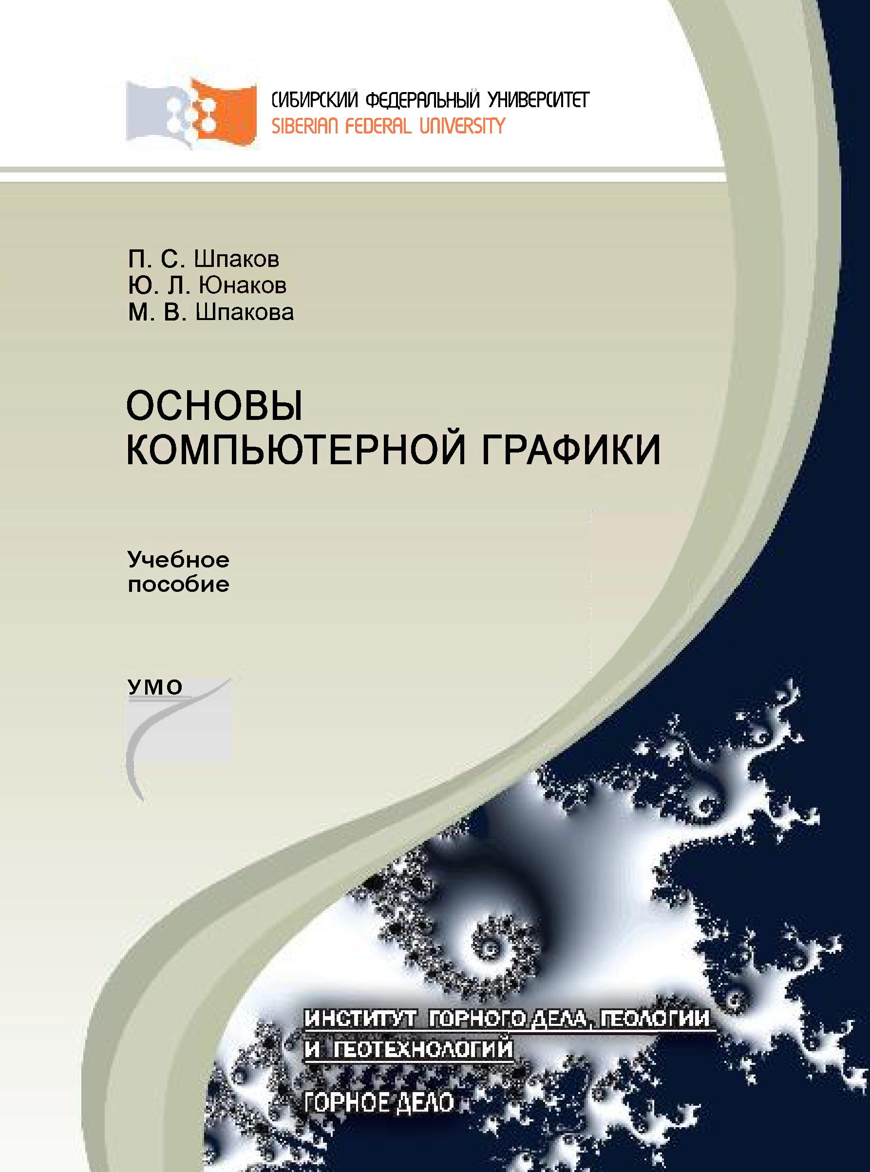 П. С. Шпаков Основы компьютерной графики а в свешников процесс подготовки печатной графики