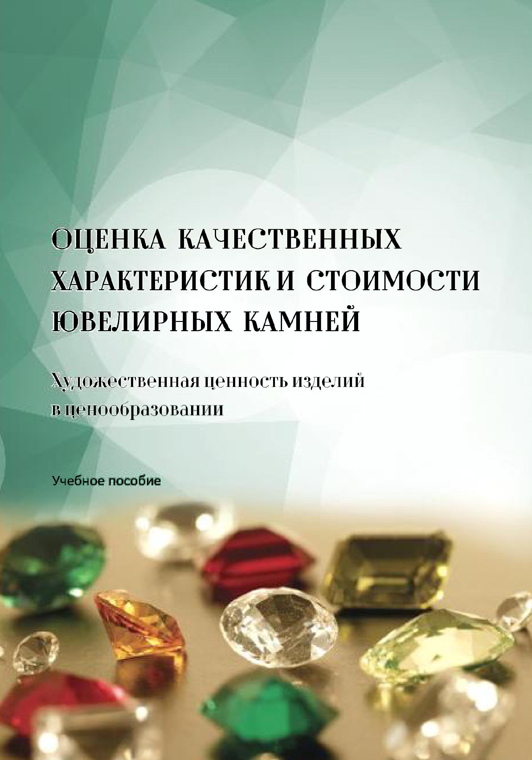 Инга Капошко Оценка качественных характеристик и стоимости ювелирных камней. Художественная ценность изделий в ценообразовании