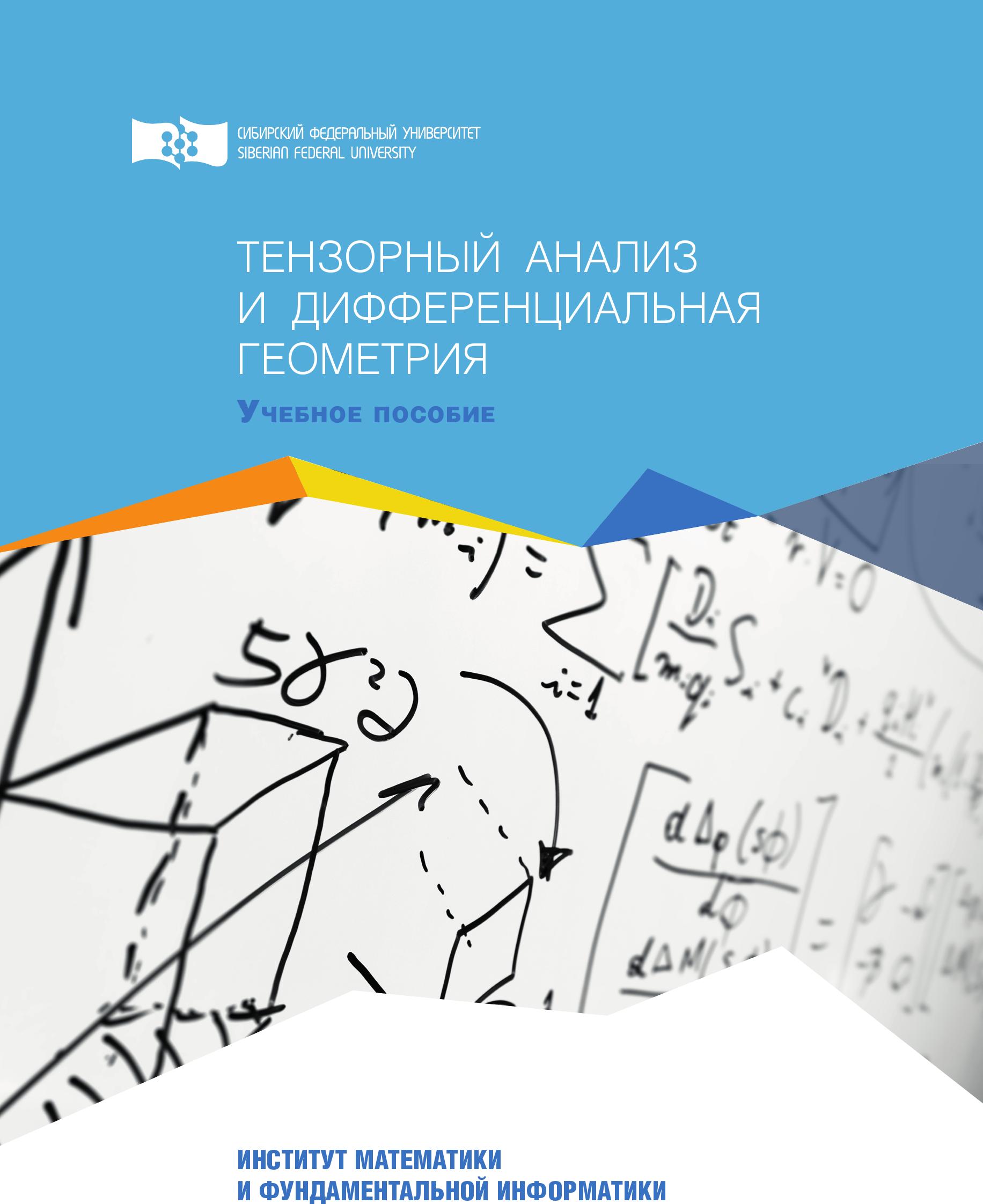 Яков Нужин Тензорный анализ и дифференциальная геометрия абрамов а введение в тензорный анализ и риманову геометрию
