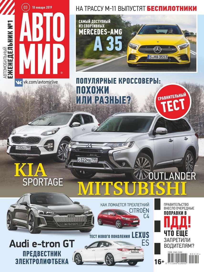 Фото - Редакция журнала Автомир Автомир 03-2019 авто