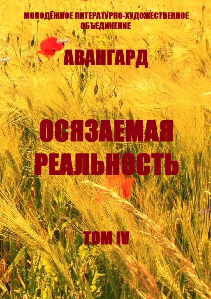 Ольга Хомич-Журавлёва Осязаемая реальность. Том IV printio анапа