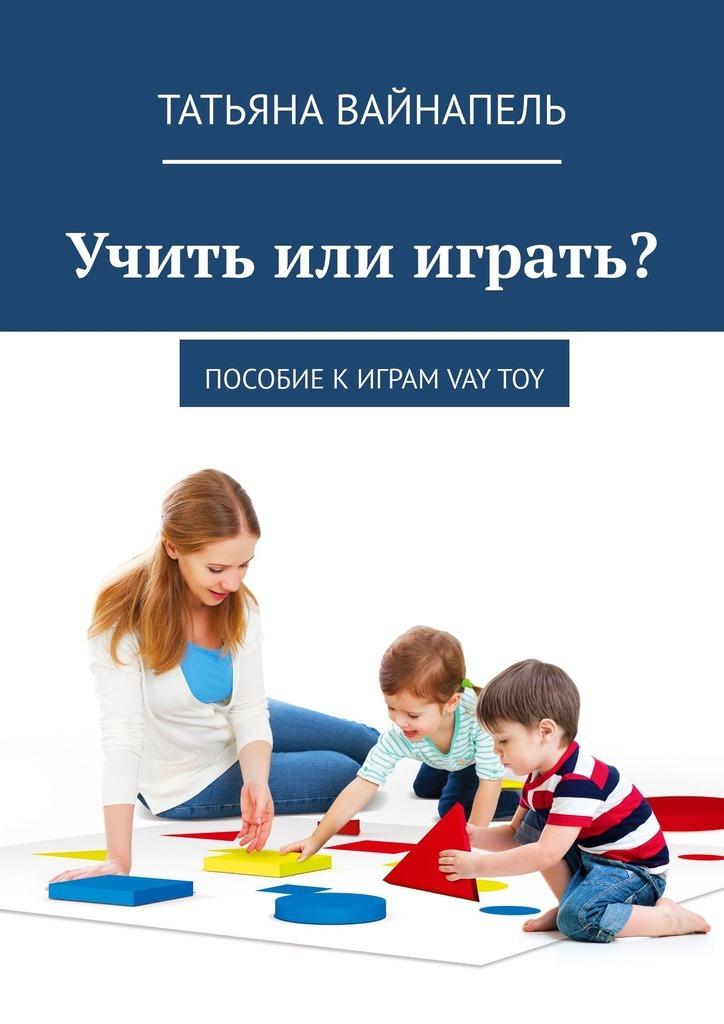 цены Татьяна Вайнапель Учить или играть? Пособие киграм VAYTOY
