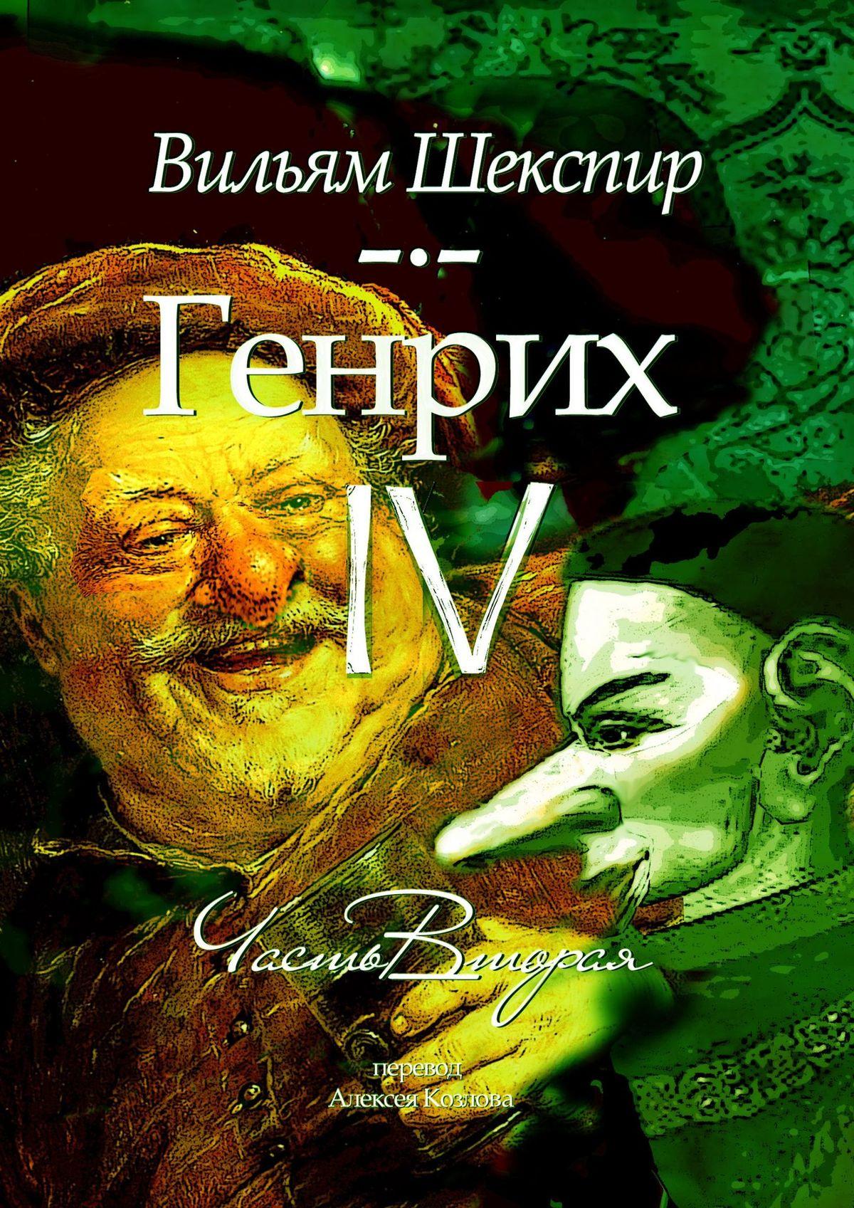 Уильям Шекспир Генрих IV. Часть вторая уильям шекспир макбет новый перевод алексея козлова