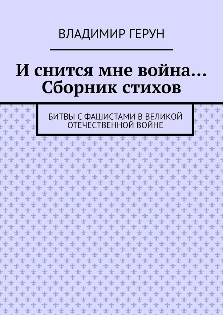 И снится мне война… Сборник стихов. Битвы сфашистами вВеликой Отечественной войне