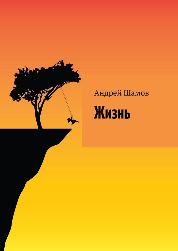 Андрей Шамов Жизнь андрей юрьевич шамов смелость просветление