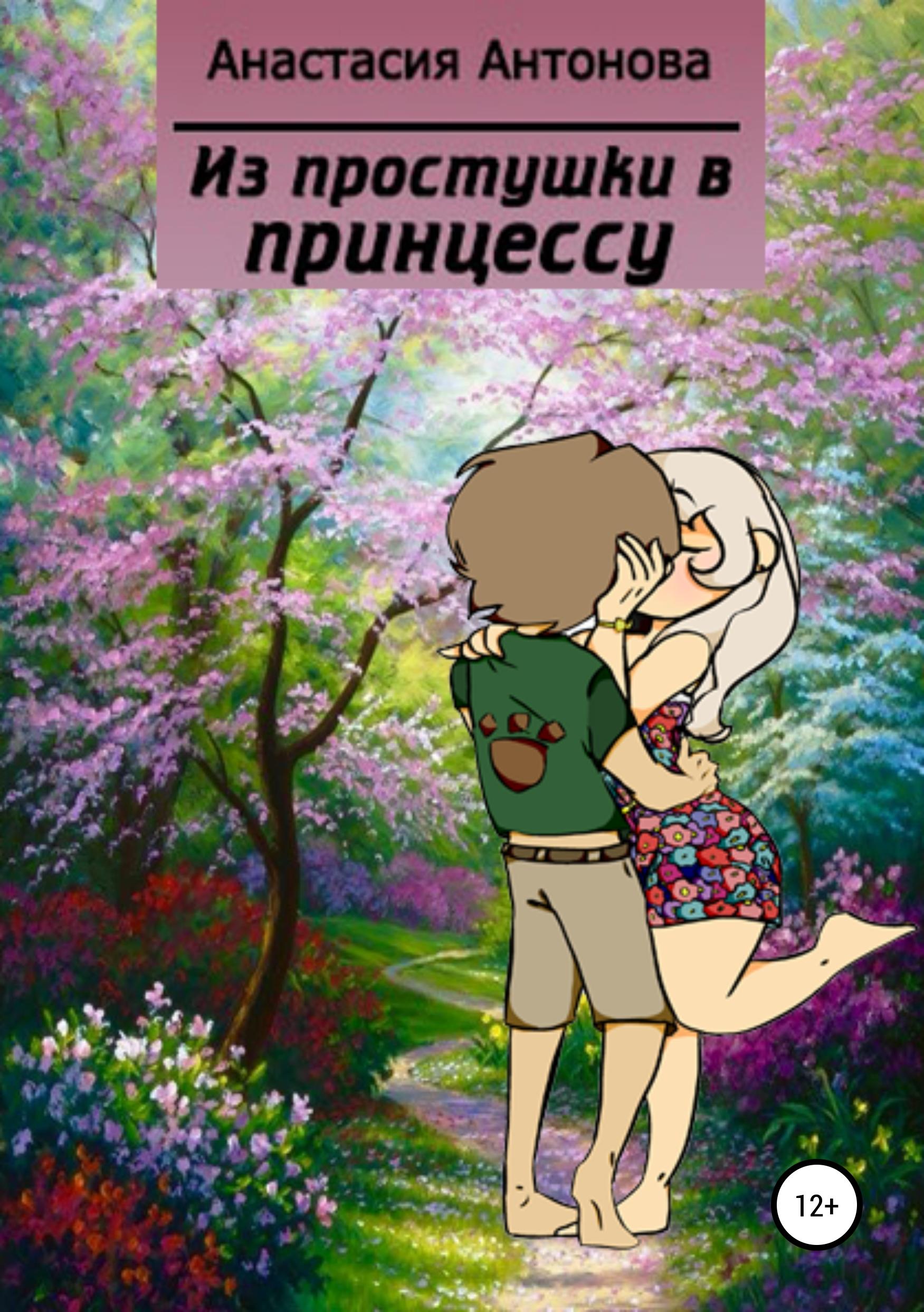 Анастасия Викторовна Антонова Из простушки – в принцессу тарифный план