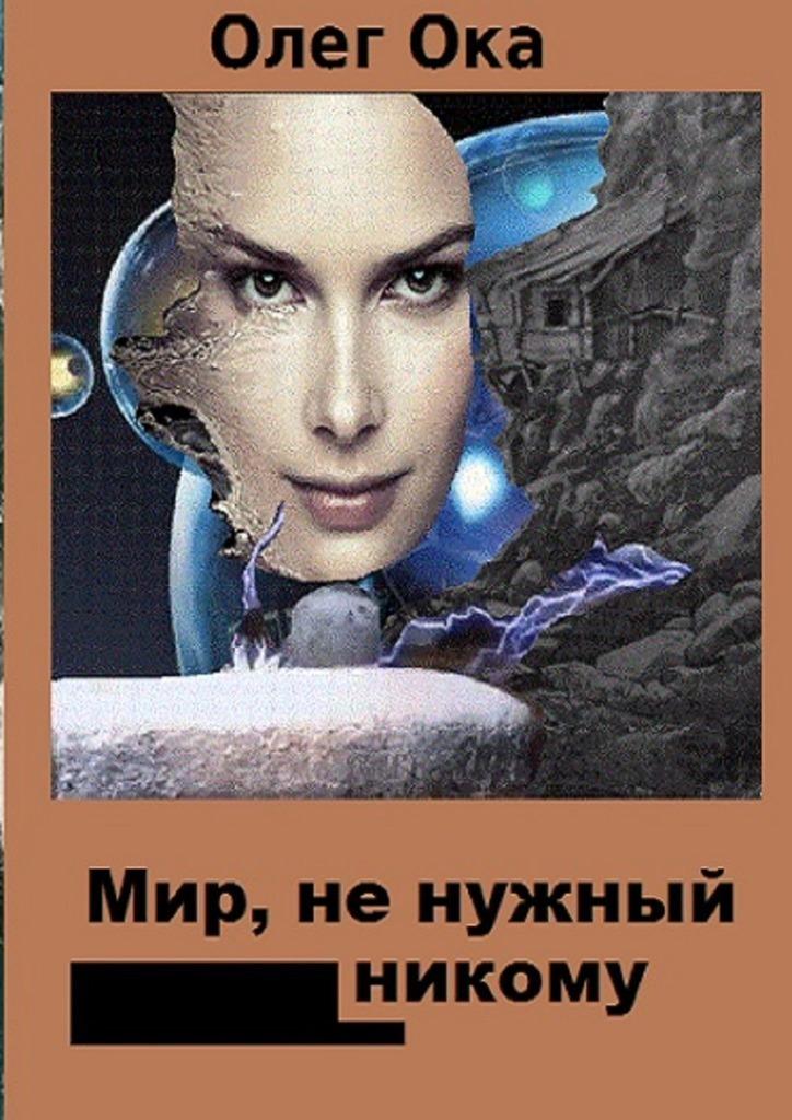 Олег Ока Мир, ненужный никому олег ока бриллиантовые дороги