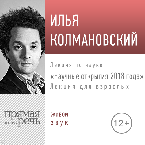 Илья Колмановский Лекция «Научные открытия 2018 года» цена