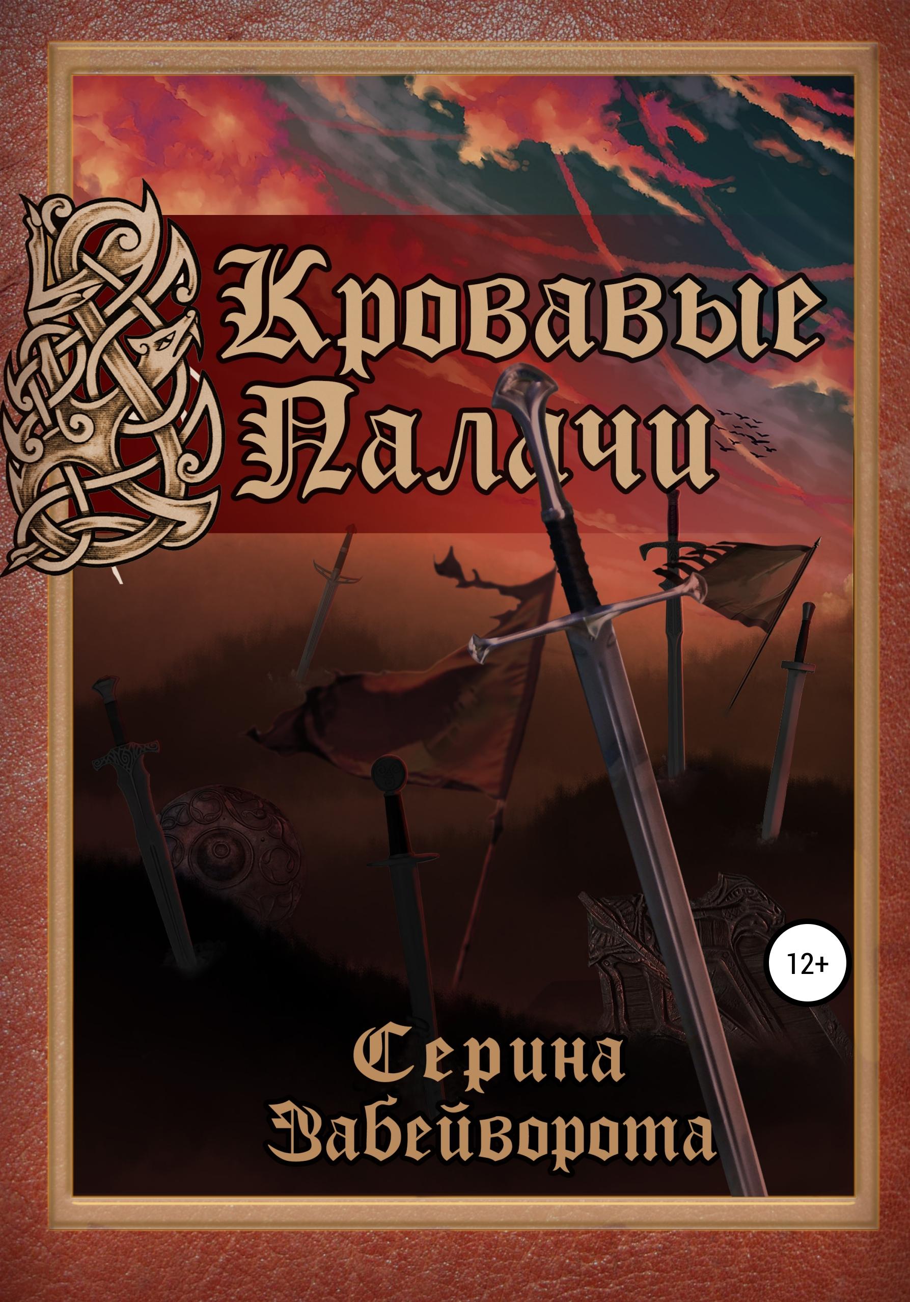 «Кровавые Палачи»: Книга первая