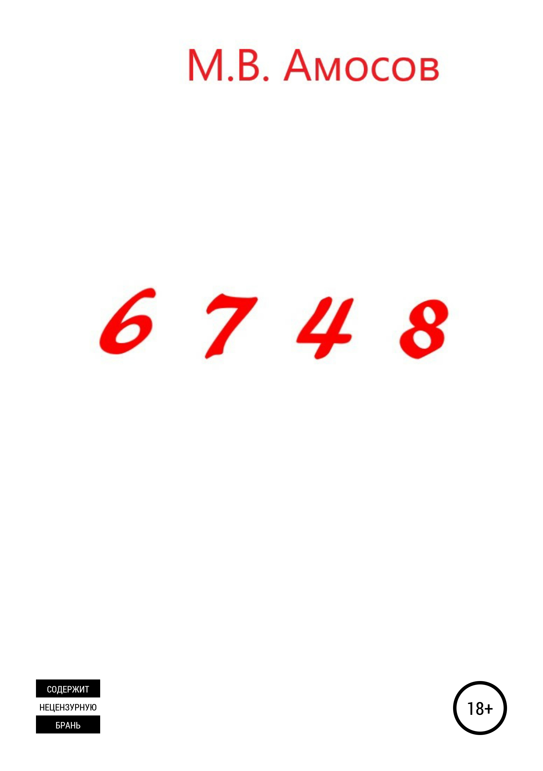 6748/