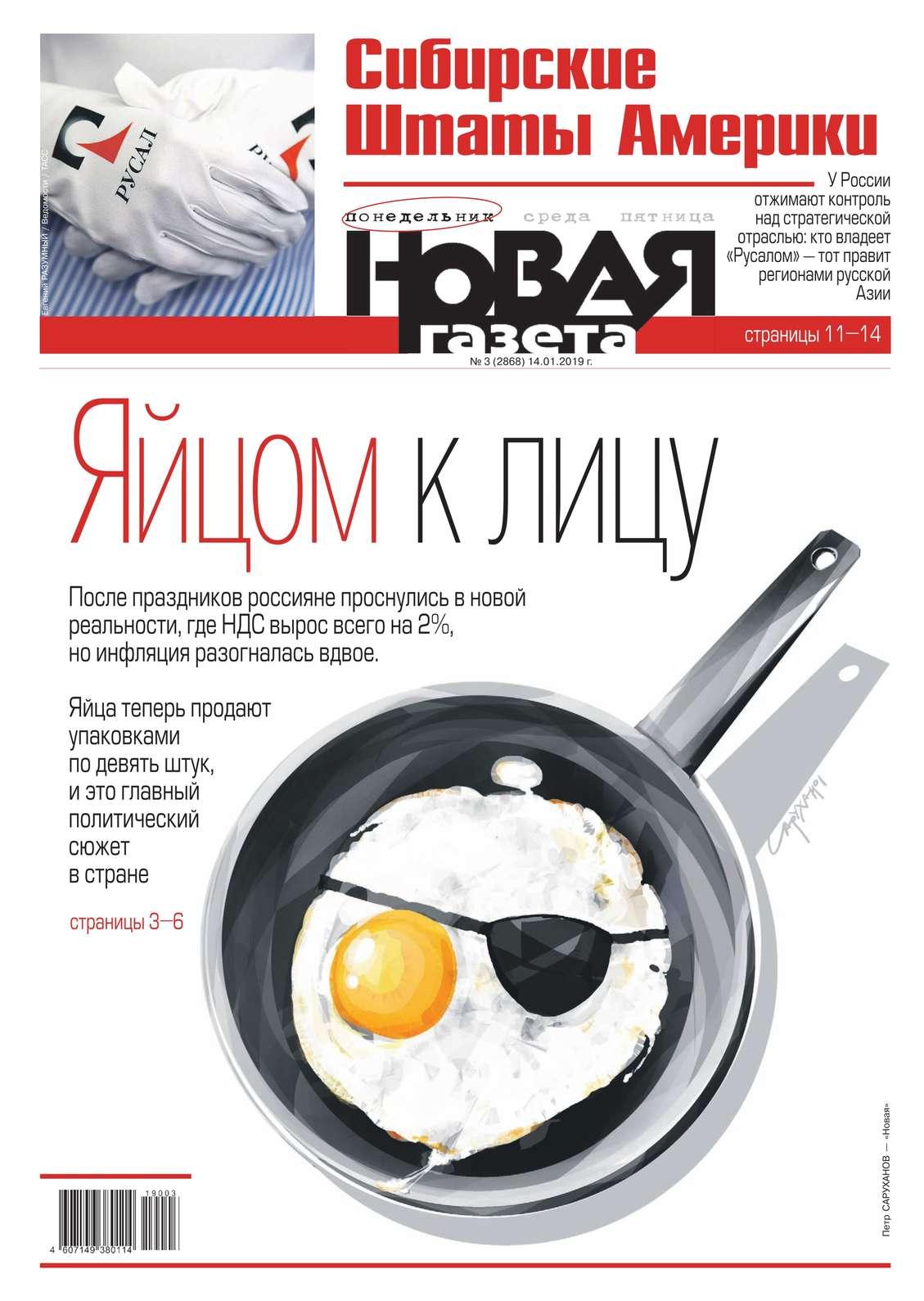 Новая Газета 03-2019