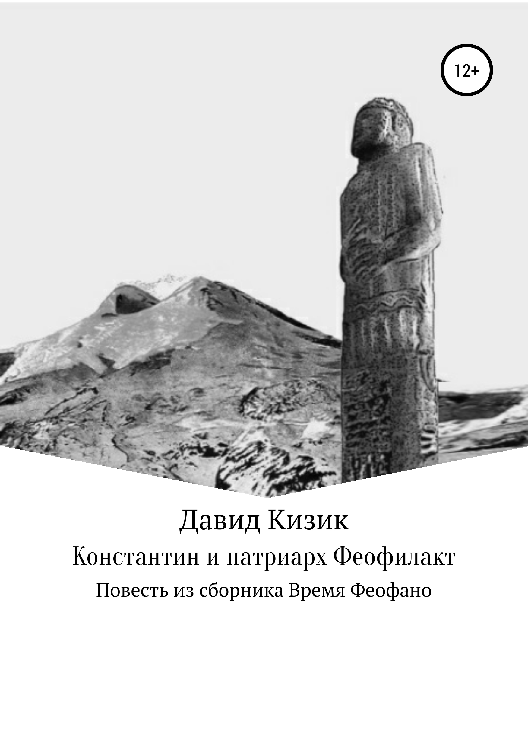 Давид Кизик Константин и патриарх Феофилакт давид кизик константин и наместница ольга