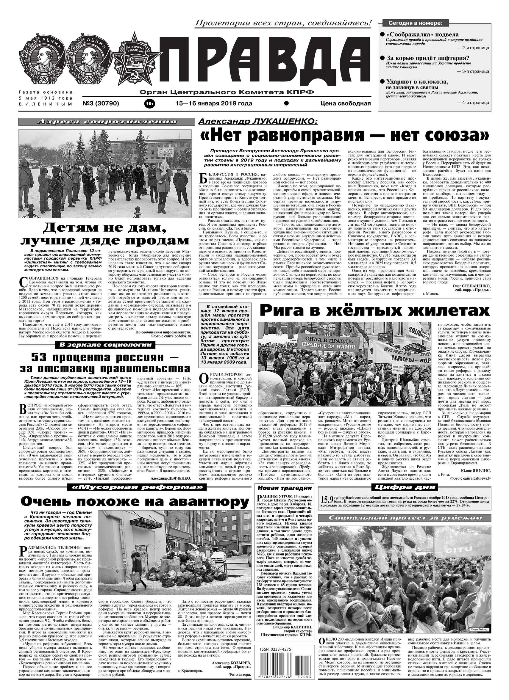 Правда 03-2019