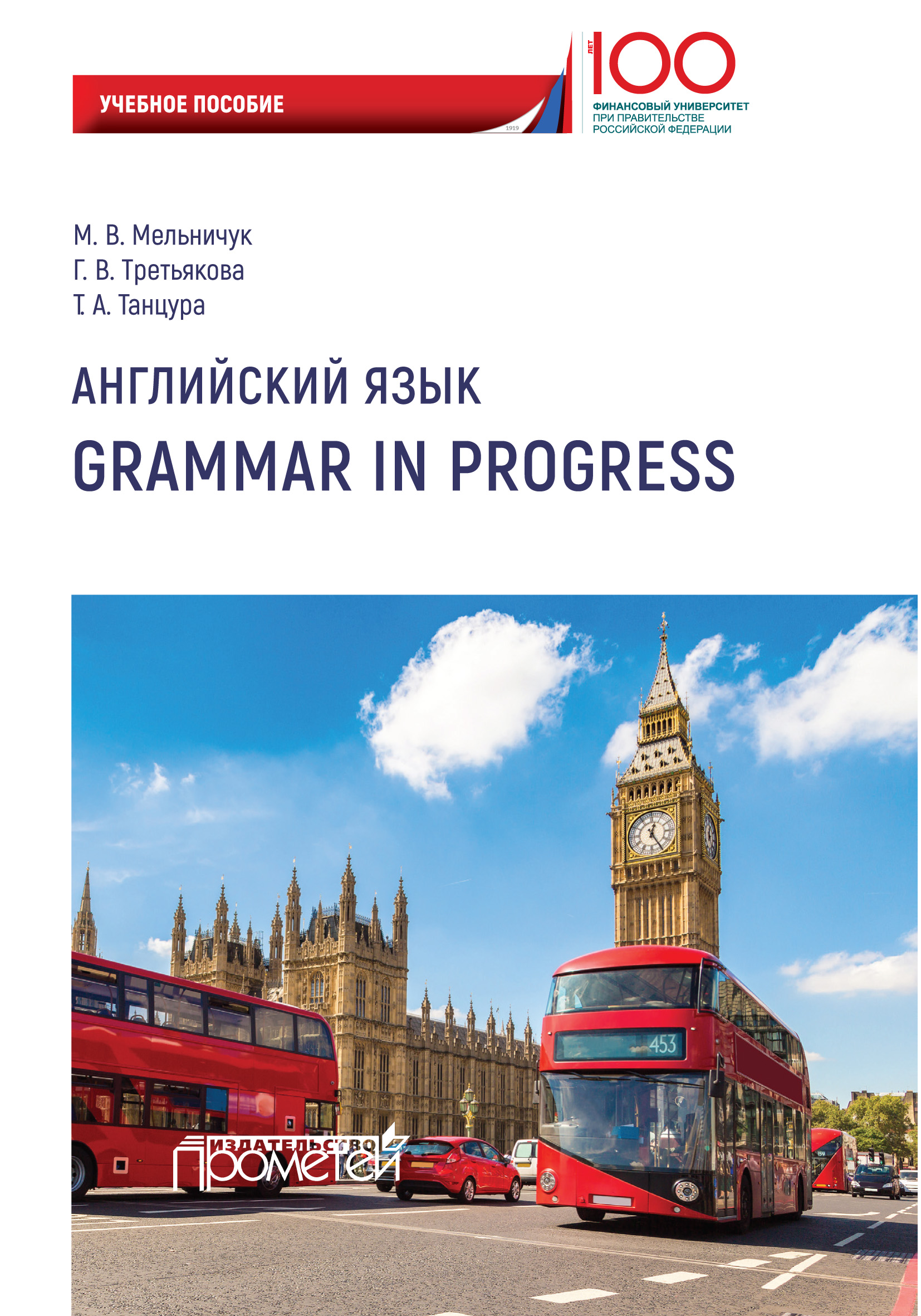М. В. Мельничук Английский язык. Grammar in Progress author unknown progress in medicinal chemistry 17 17