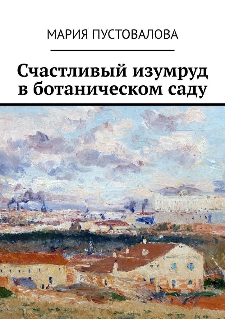 Мария Пустовалова Счастливый изумруд вботаническомсаду джейн ли проникающий всны