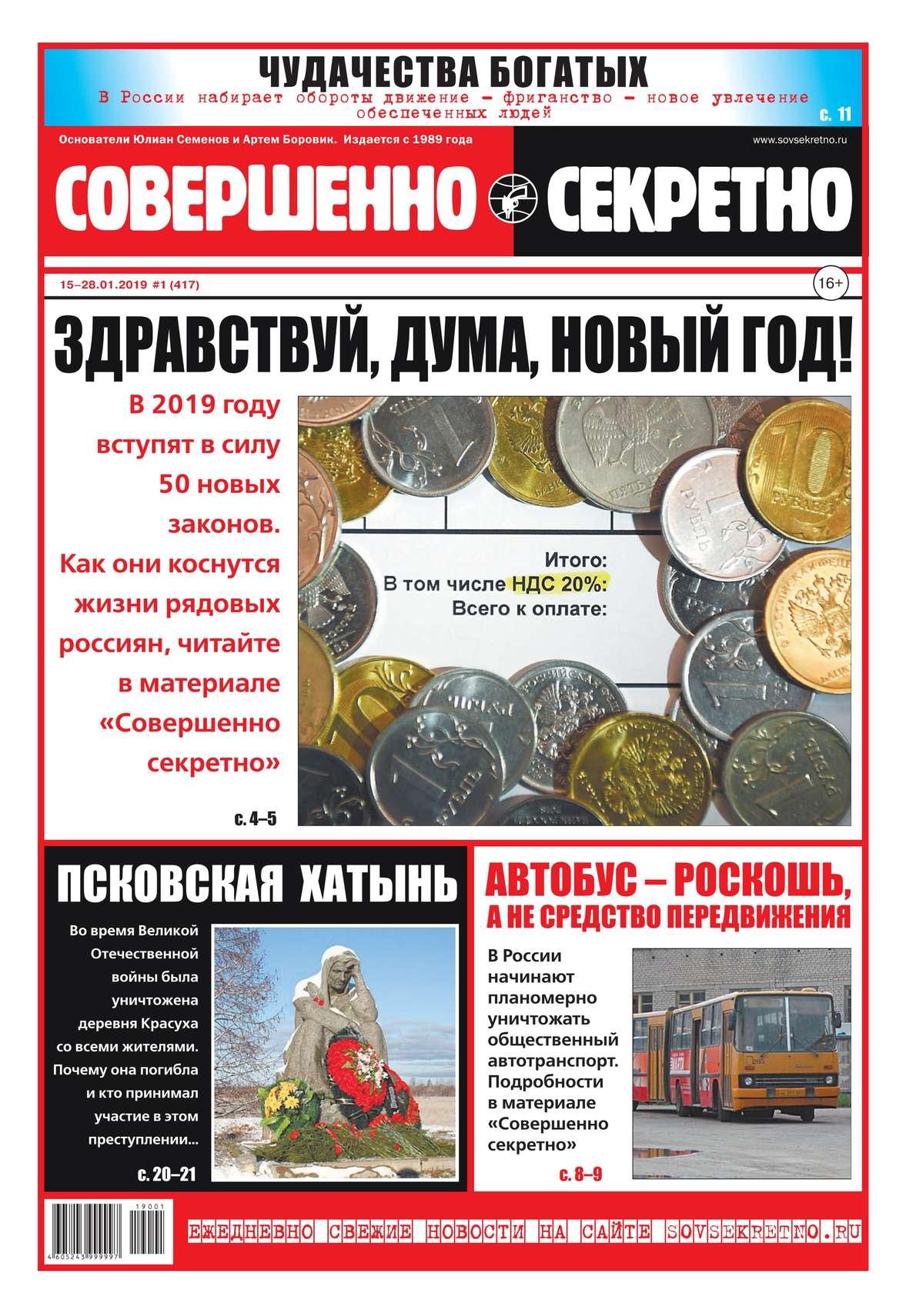 цены на Редакция газеты Совершенно Секретно Совершенно Секретно 01-2019  в интернет-магазинах