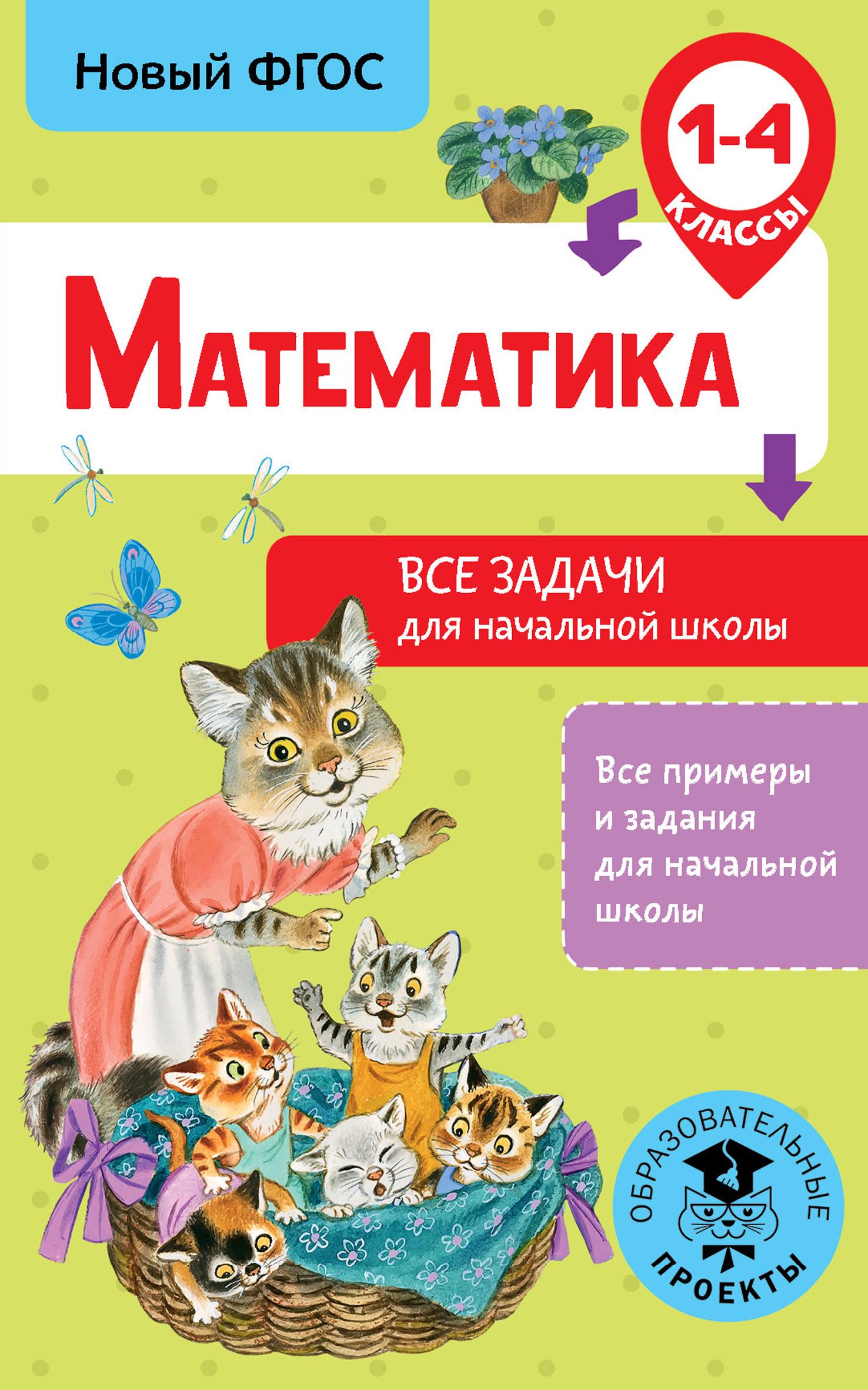 Д. В. Хомяков Математика. Все задачи для начальной школы. 1-4 классы стоимость