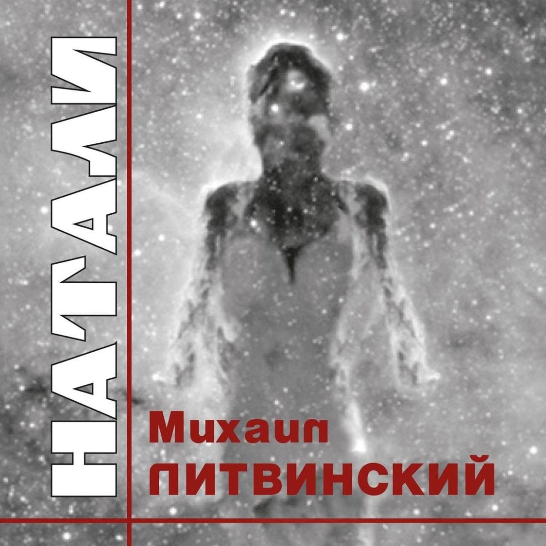 купить Михаил Литвинский Натали