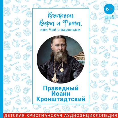 Радио Вера Журнал Фома Праведный Иоанн Кронштадтский цена 2017
