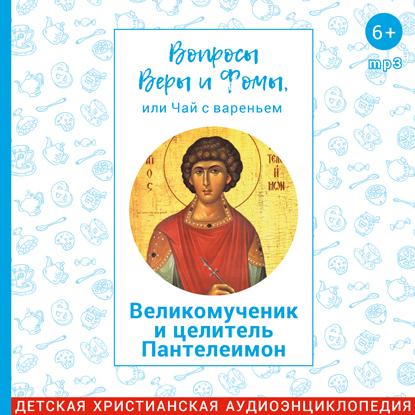 Радио Вера Журнал Фома Великомученик и целитель Пантелеимон цена