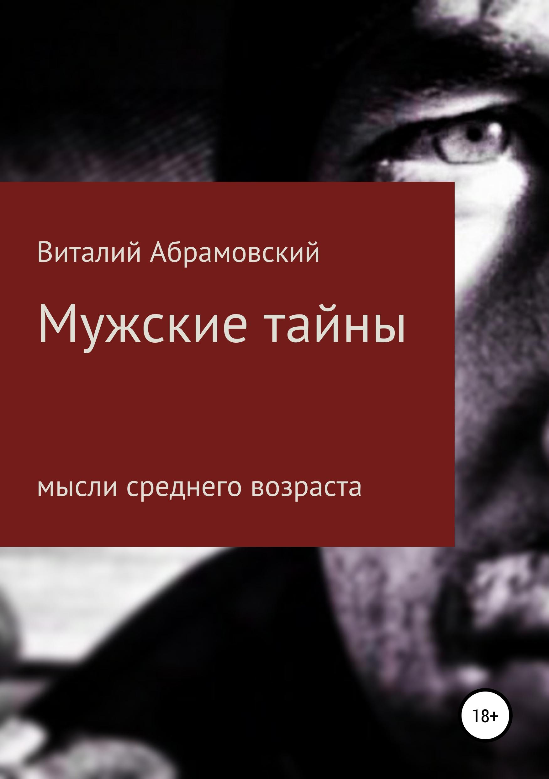 Виталий Иванович Абрамовский Мужские тайны
