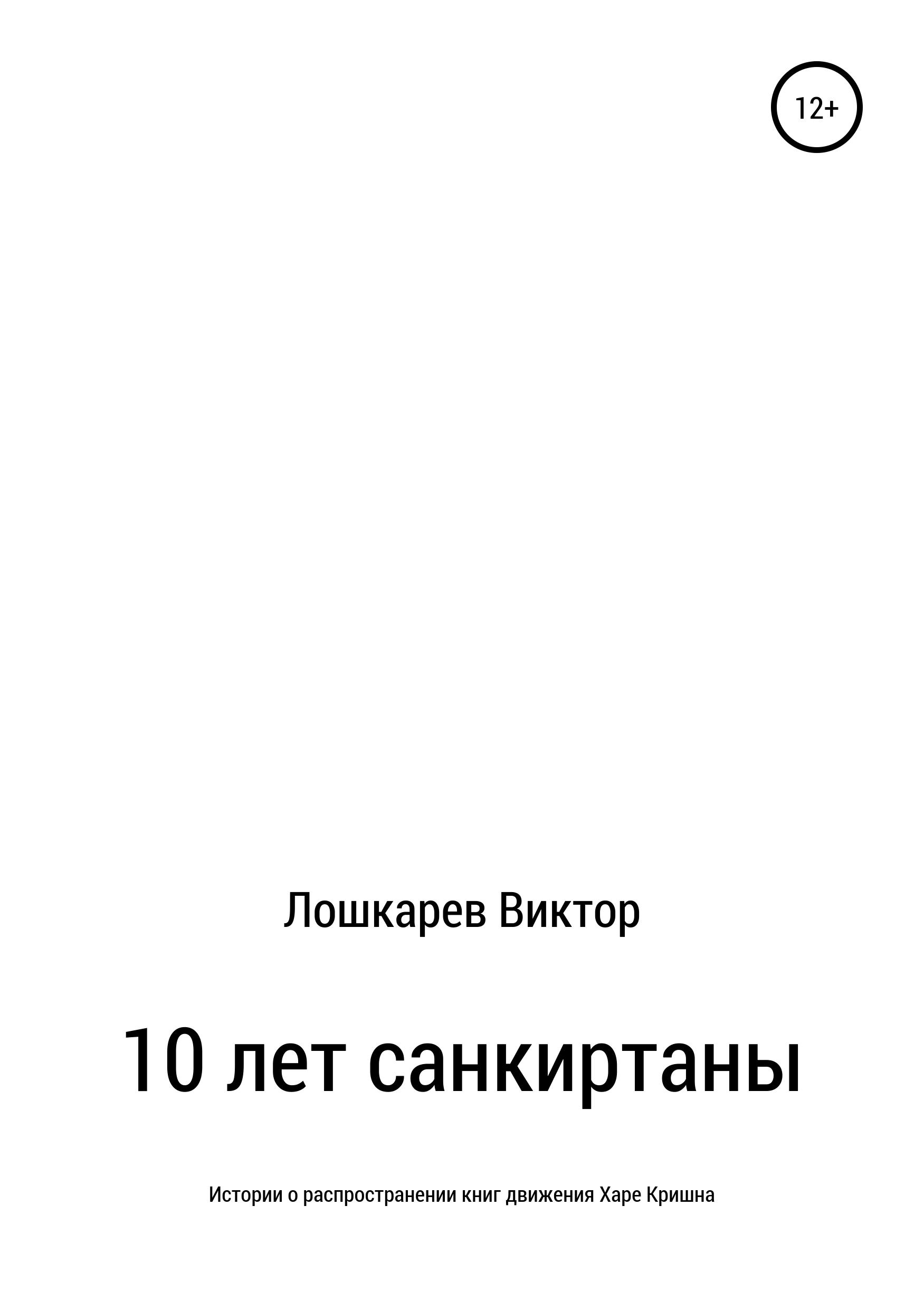 10 лет санкиртаны