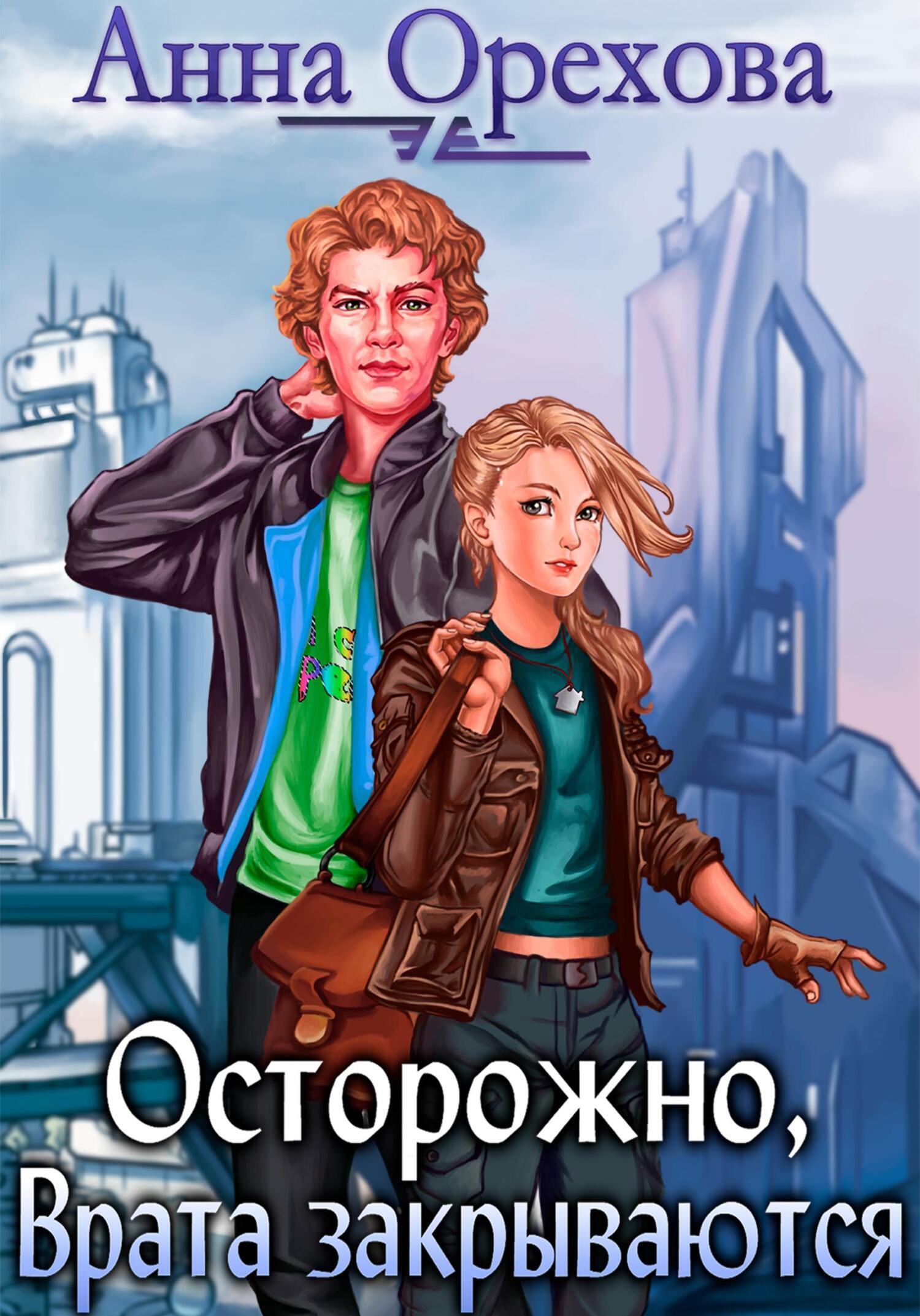 Анна Орехова Осторожно, Врата закрываются
