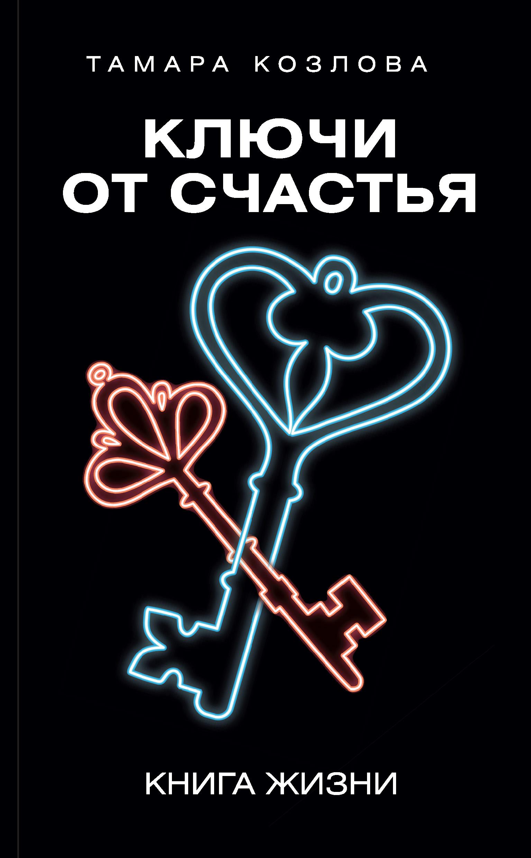 Тамара Козлова Ключи от счастья. Книга жизни