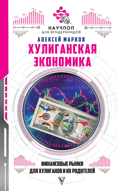 Обложка книги Хулиганская экономика: финансовые рынки для хулиганов и их родителей
