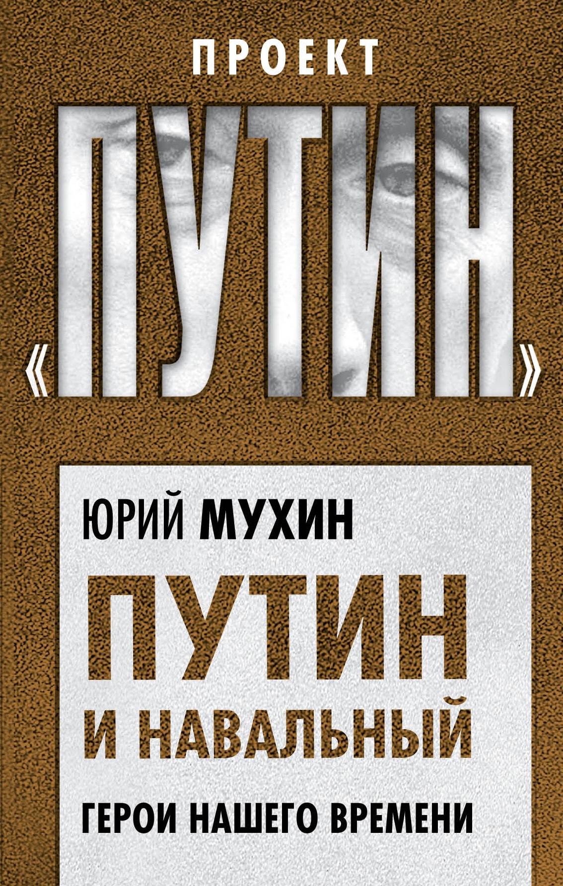 putin i navalnyy geroi nashego vremeni