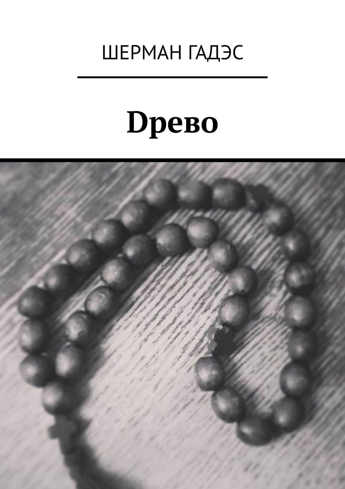 Юлия Шерман Dрево юлия шерман вселенная и пустота внутри меня