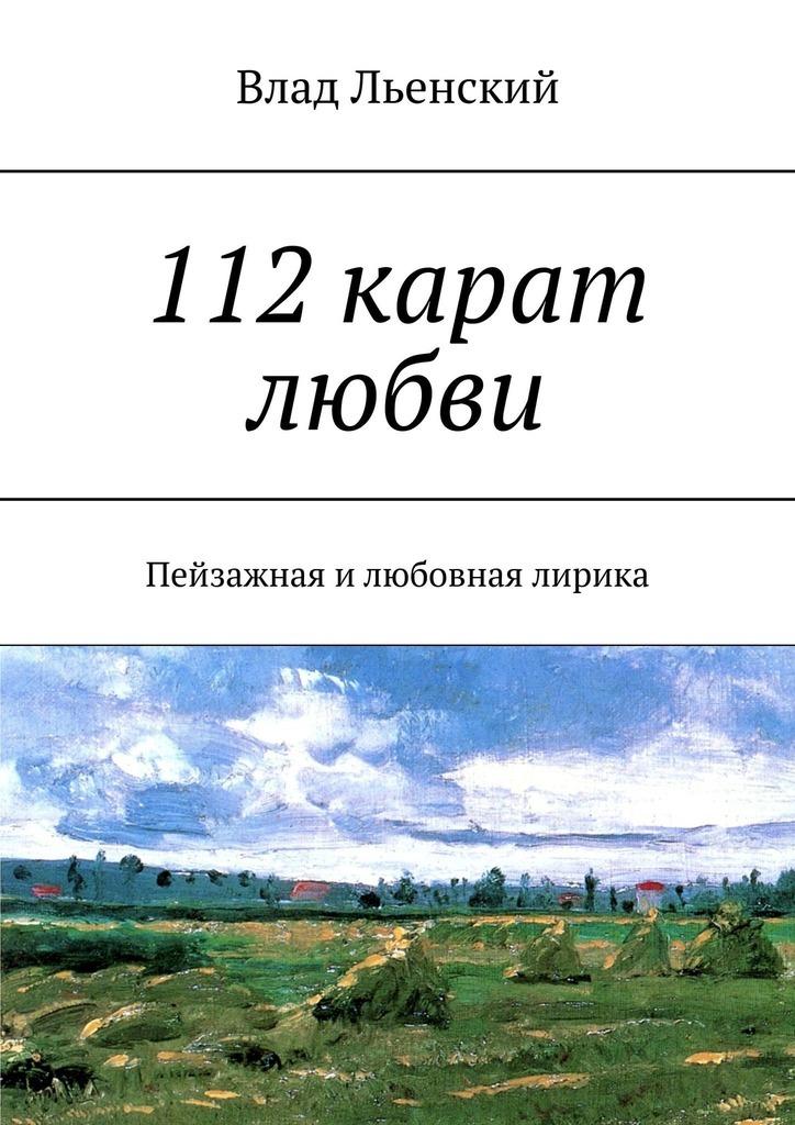 цена на Влад Льенский 112 карат любви. Пейзажная и любовная лирика
