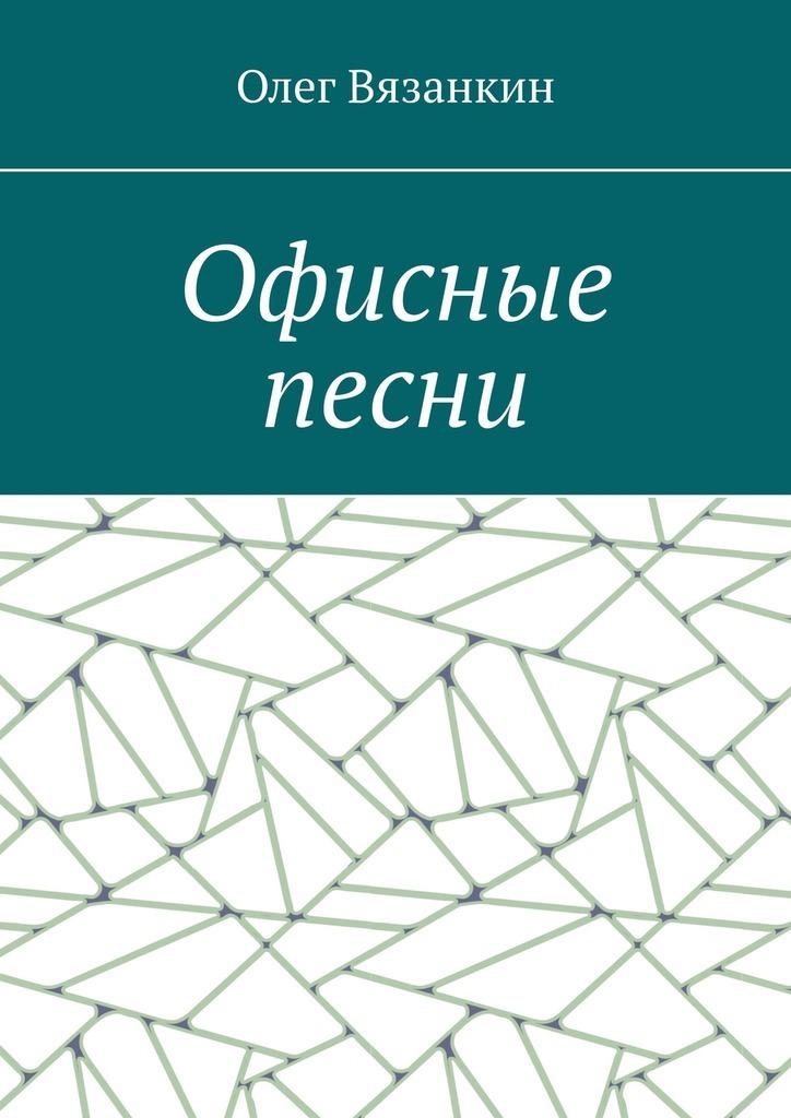 Олег Вязанкин Офисные песни офисные гонки