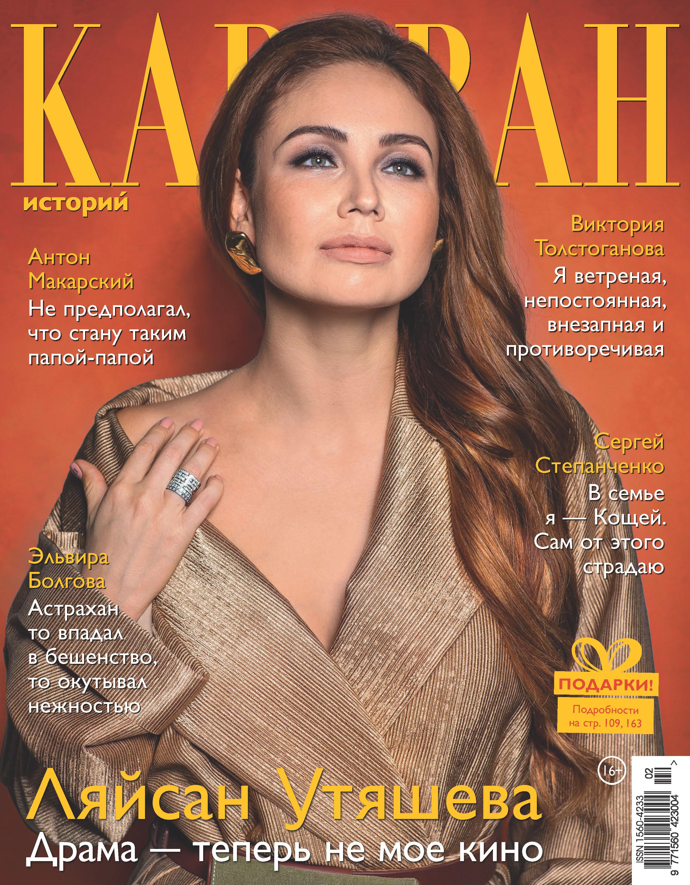 Отсутствует Караван историй №02 / февраль 2019