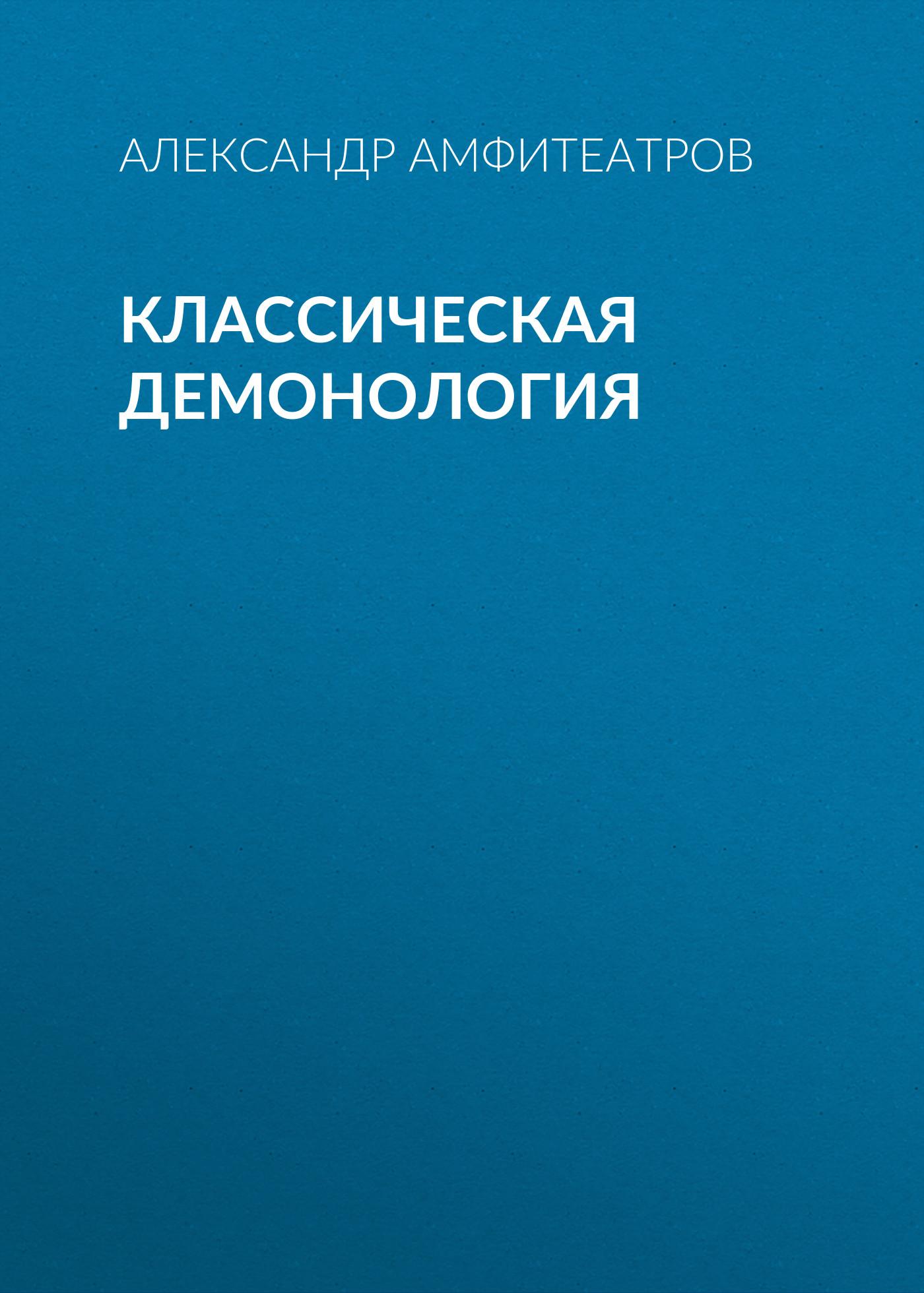 Александр Амфитеатров Классическая демонология
