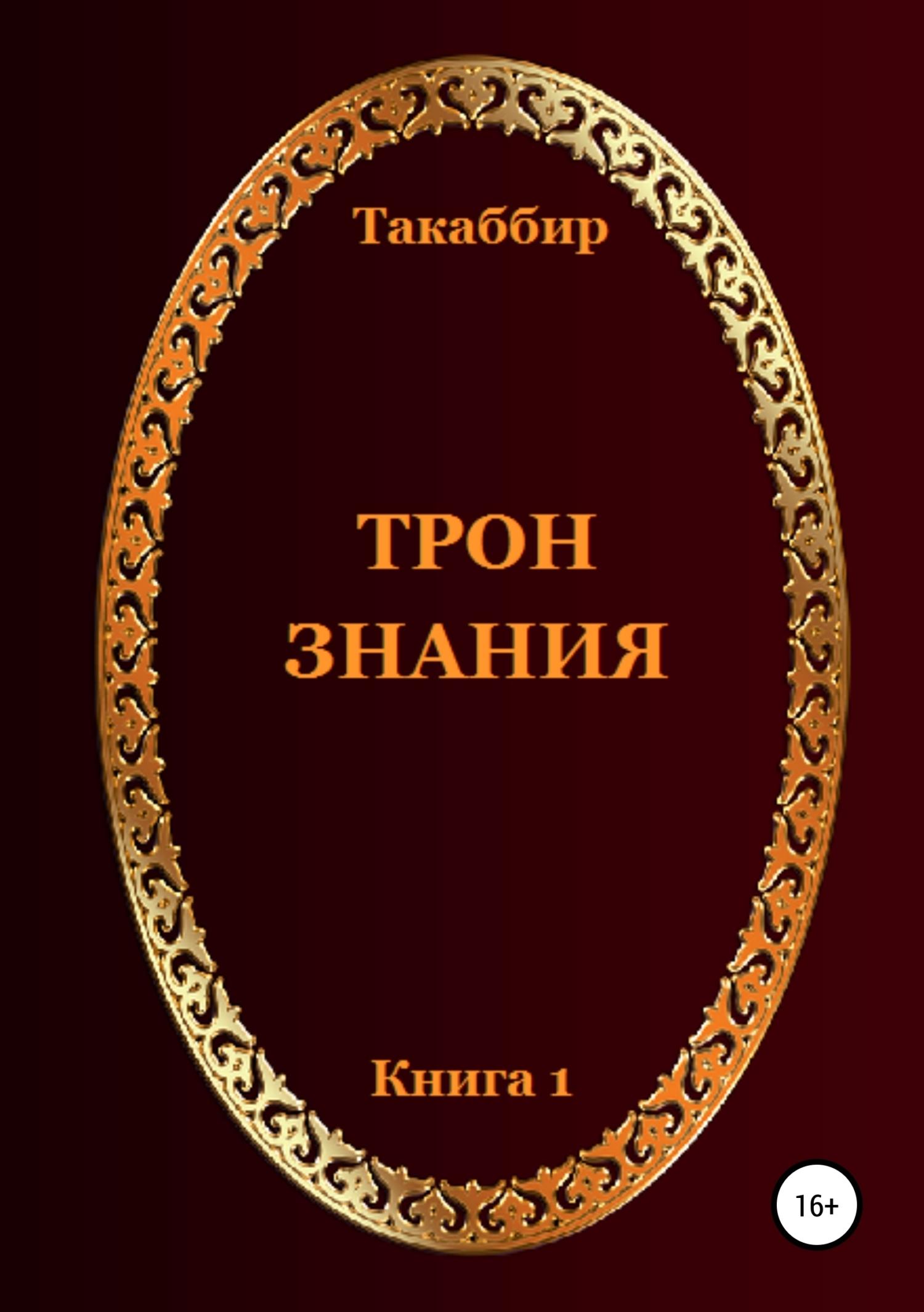 Такаббир Эль Кебади Трон Знания. Книга 1
