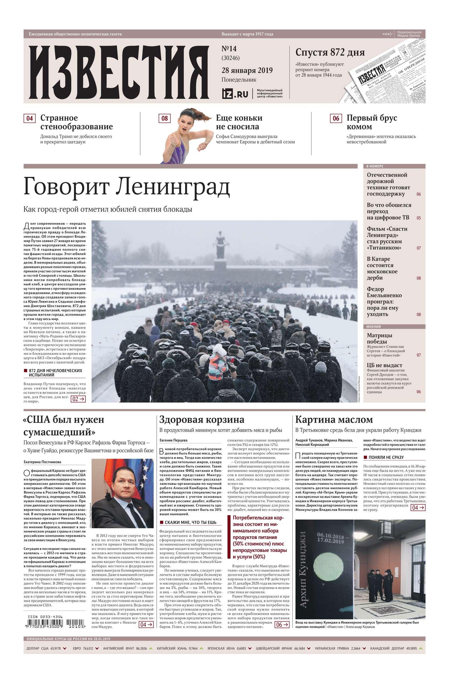 Известия 14-2019