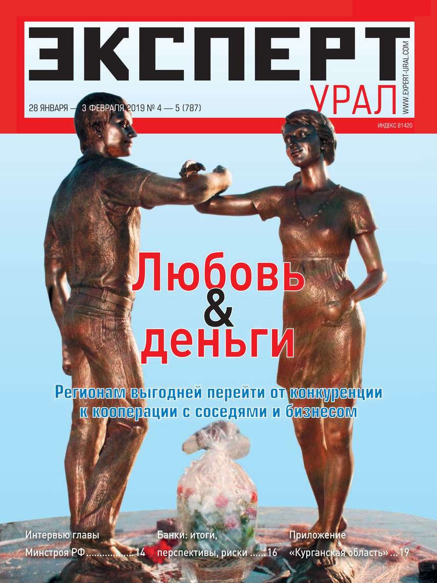 Эксперт Урал 04-05-2019