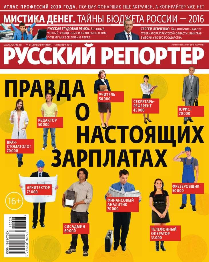 Редакция журнала Русский Репортер Русский Репортер 23-2015 обувь 2015 тренды