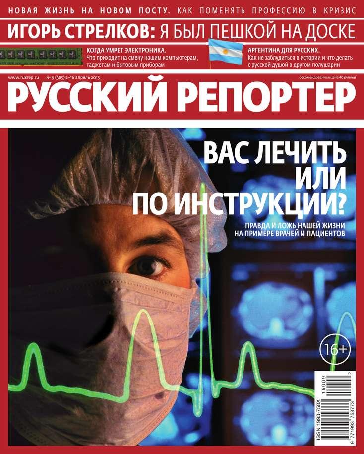 Редакция журнала Русский Репортер Русский Репортер 09-2015 обувь 2015 тренды