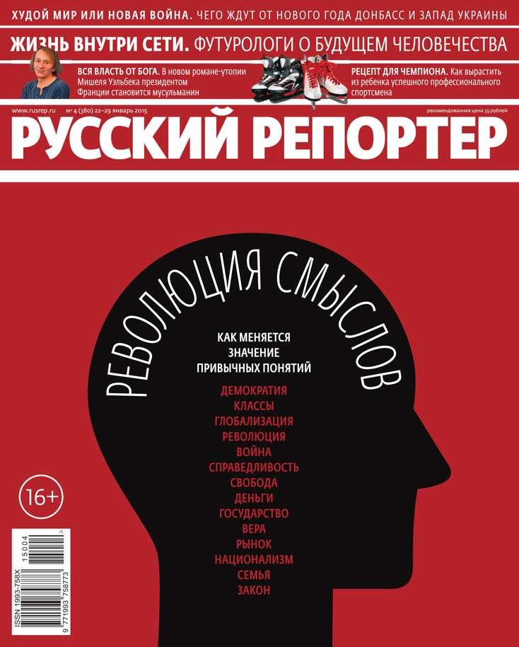 Редакция журнала Русский Репортер Русский Репортер 04-2015 обувь 2015 тренды