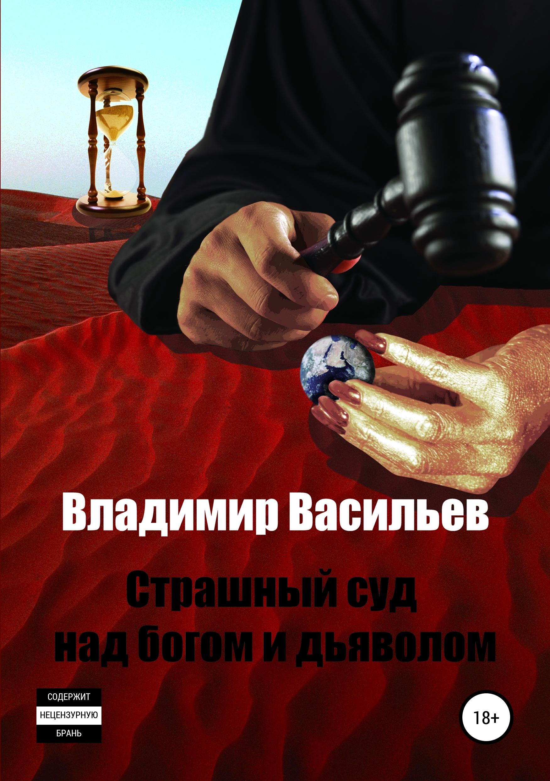 Фото - Владимир Владимирович Васильев Страшный суд над богом и дьяволом канцелярия