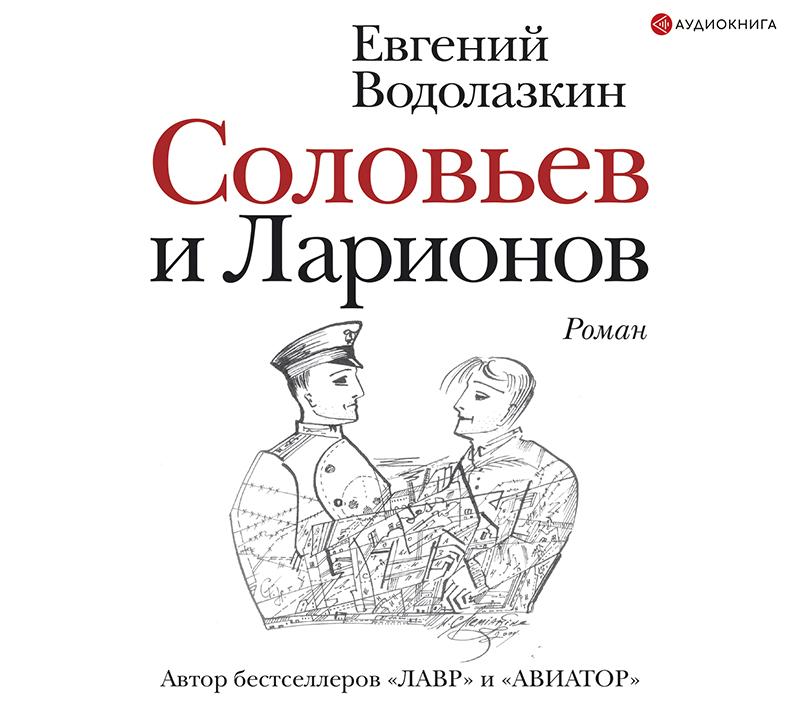 Евгений Водолазкин Соловьев и Ларионов соловьев в продюсер