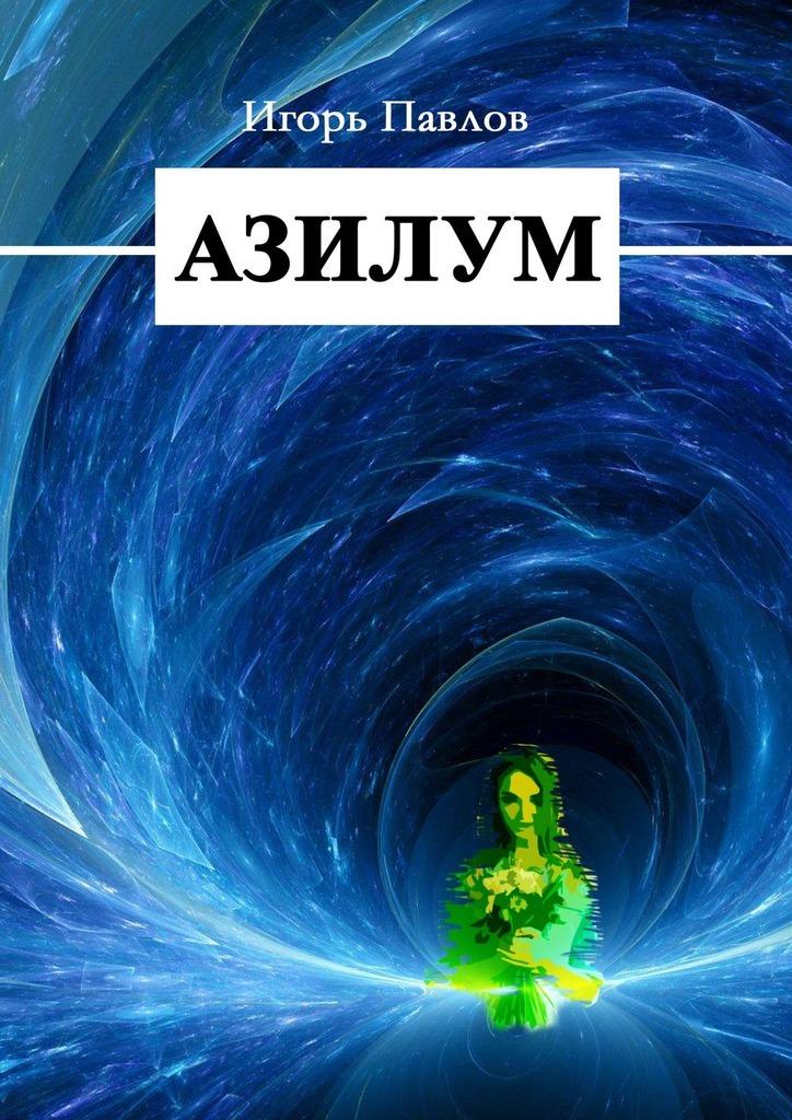 Игорь Павлов Азилум игорь колосов сезон исчезновений