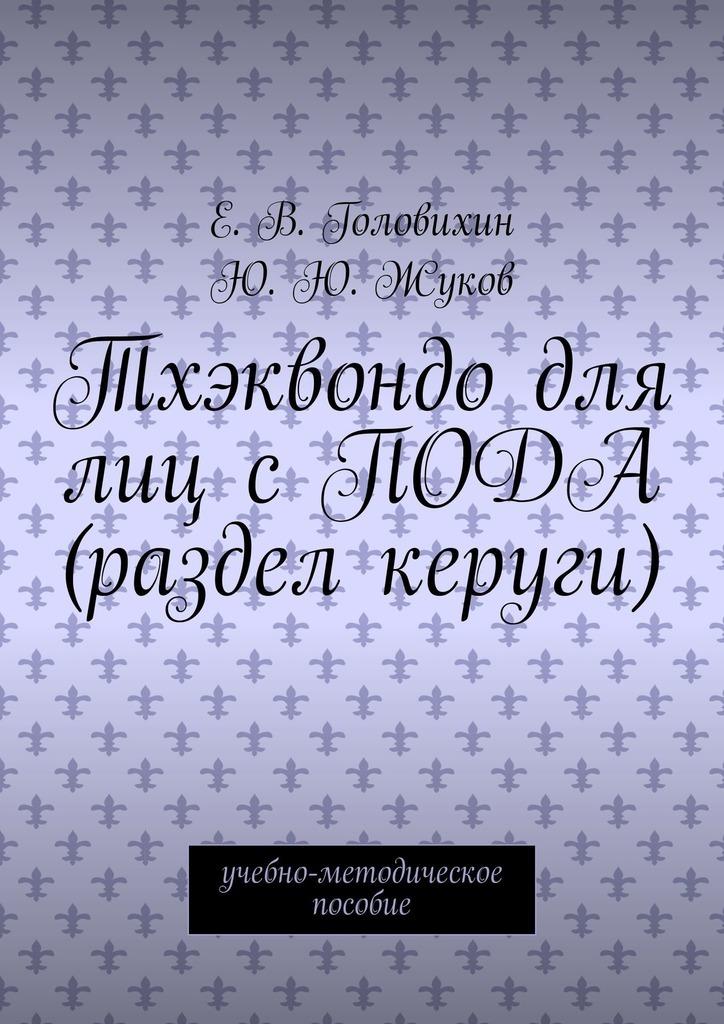 Тхэквондо для лиц сПОДА (раздел керуги). учебно-методическое пособие