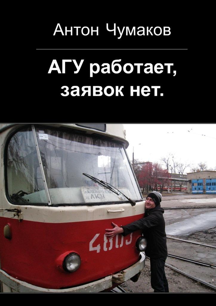 Антон Владимирович Чумаков АГУ работает, заявок нет агу агу сок яблочно грушевый с 5 мес 170мл