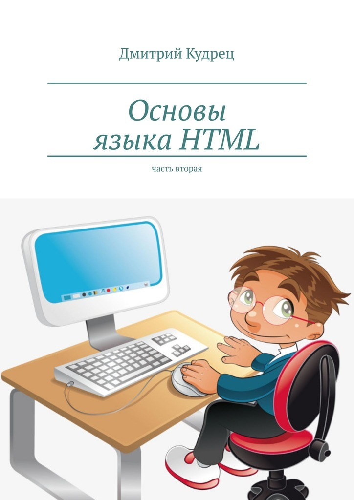 Дмитрий Кудрец Основы языка HTML. Часть вторая дмитрий кудрец основы языка html часть вторая